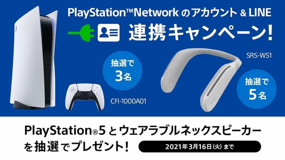 PS5が抽選で当たる!「PSNのアカウント&LINE連携キャンペーン第2弾」開催!