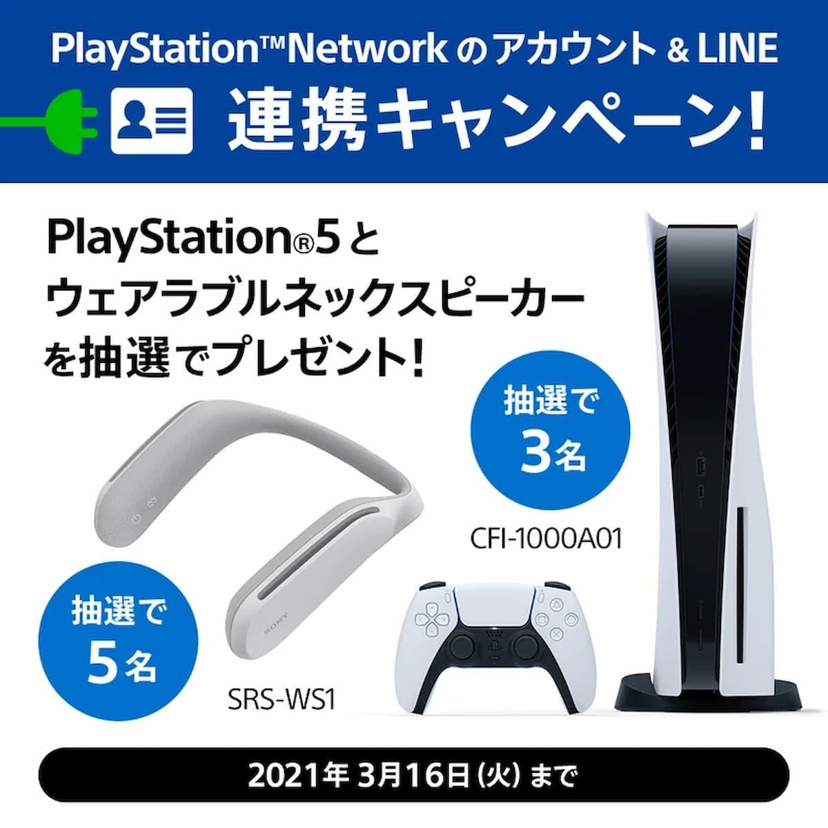 PSNのアカウント&LINE連携キャンペーン第2弾