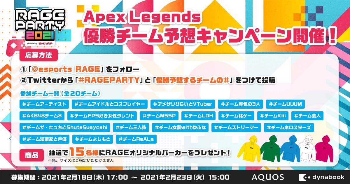 Apex Legends 優勝チーム予想キャンペーン