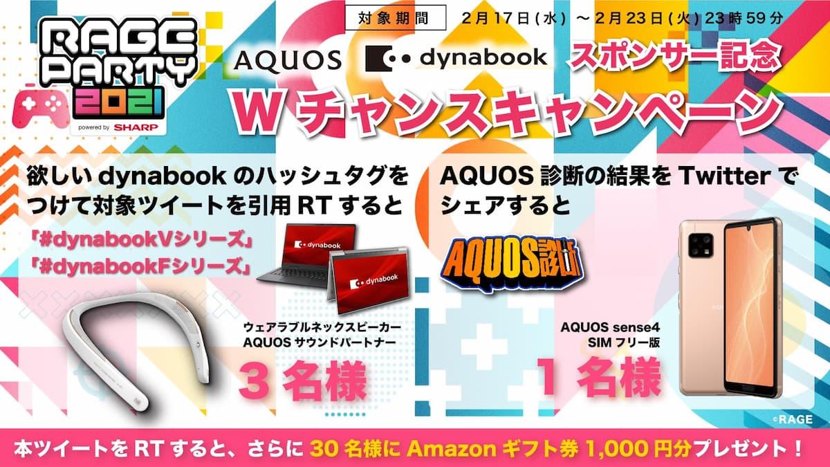 AQUOS&dynabook Wキャンペーン