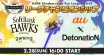 賞金総額2,400万円!「RAGE Shadowverse Pro League20-21 リーグチャンピオンシップ」の決勝大会が2021年2月28日(日)に開催!