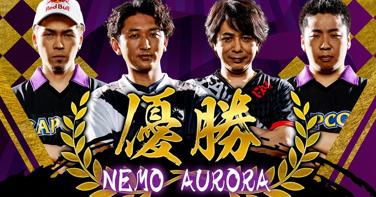 「SFL: Pro-JP 2020」の優勝はネモオーロラ!グランドファイナル無料公開決定!
