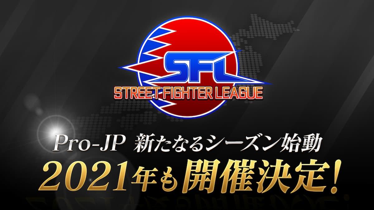 「SFL: Pro-JP」2021年開催決定