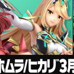 49547スマブラSP参戦のあのキャラクターのタイトルも!「Nintendo Switch スプリングセール」開催決定!