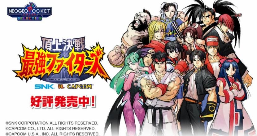ネオポケの名作「頂上決戦 最強ファイターズ SNK VS. CAPCOM」がNintendo Switchで配信開始!