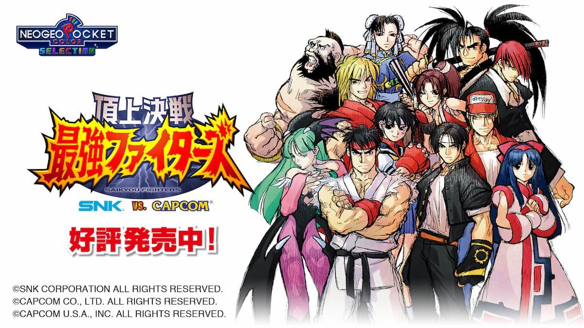Neo Geo Pokect名作「SNK對卡普空 千年之戰」於Nintendo Switch開放下載!