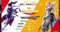 開催迫る!鉄拳7オンライン大会「CELLPROCUP Online」大会当日の実況解説の出演者が決定!