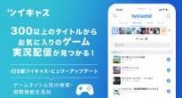 ツイキャスがゲームタイトル別検索・視聴機能を追加!ゲーム別で配信枠を検索できるように!