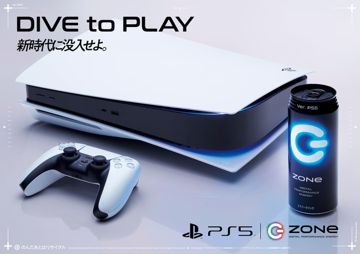 有機會免費得到PS5!?PS5 × ZONe限定聯名罐日本發售!
