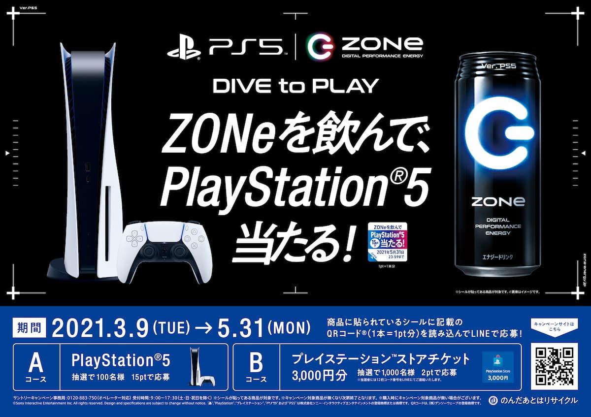 喝ZONe,得PlayStation 5︕活動