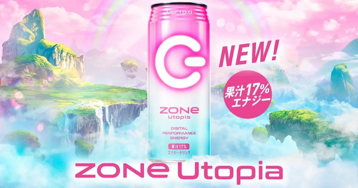 デジタルパフォーマンスエナジー「ZONe」に新フレーバー「Utopia」登場!無料引き換えキャンペーンもスタート!