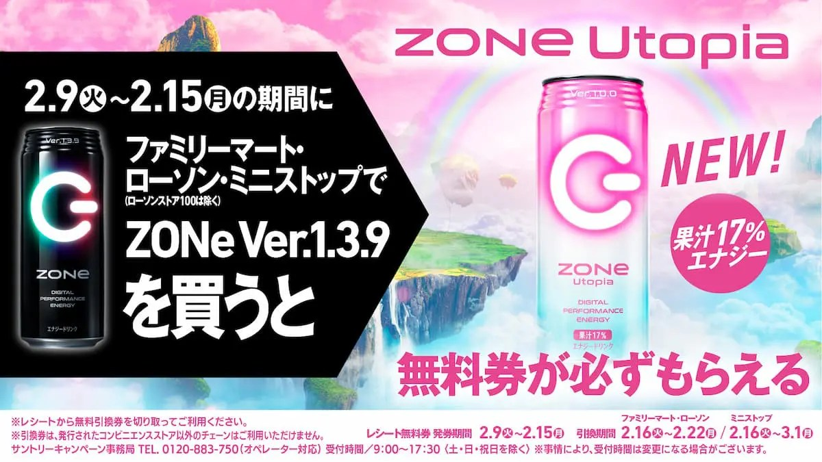 「ZONe Utopia」無料引き換えキャンペーン