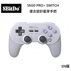 八位堂 8BitDo SN30 PRO+ 無線手把