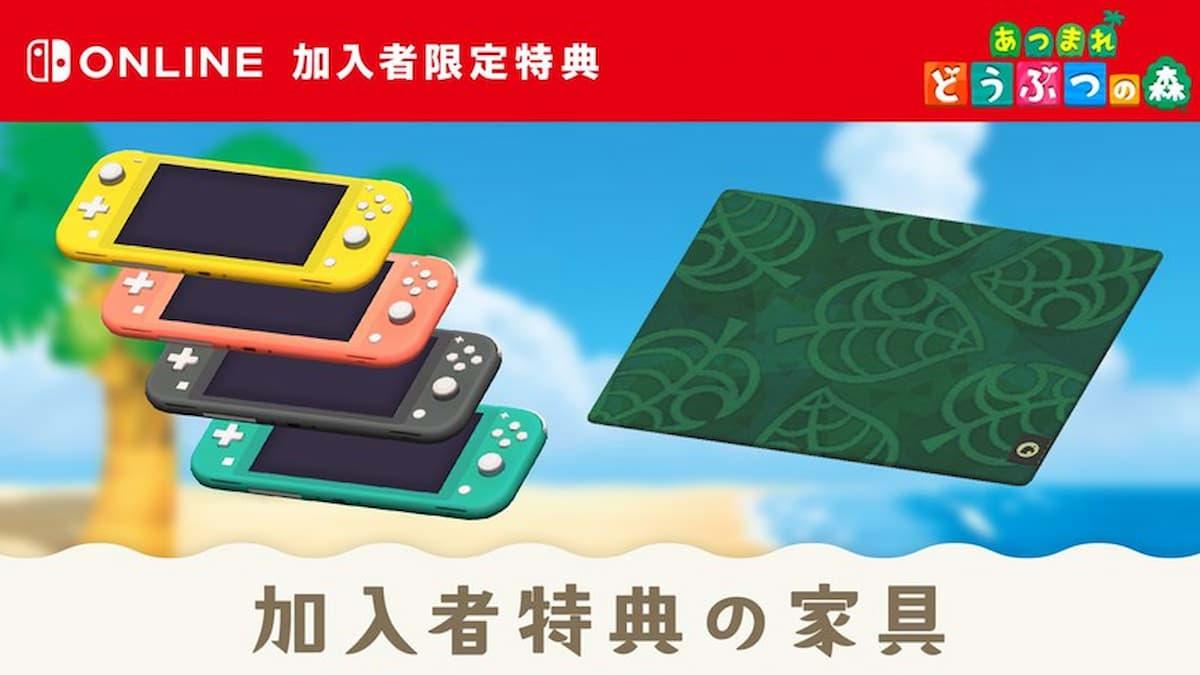 Nintendo Switch Online 加入者限定特典的家具