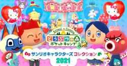 ポケ森で「どうぶつの森 ポケットキャンプ サンリオキャラクターズコレクション2021」開催決定!