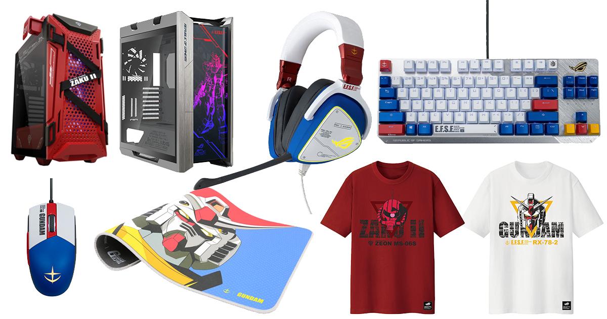 「ASUS」×「機動戦士ガンダム」コラボ製品から新たに8アイテムの発売日が決定!TシャツはASUS Store限定!