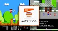 「auスマートパスプレミアム クラシックゲーム」にゲームタイトル追加!2週連続でアイレムの名作が追加!