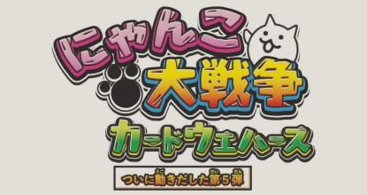 「にゃんこ大戦争カードウエハース」第5弾発売記念!アプリ本編に記念ステージ登場!