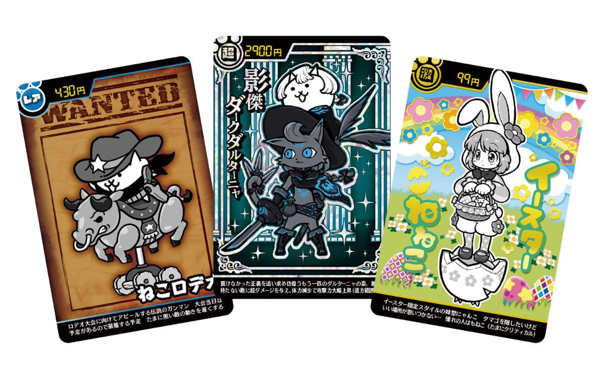 登場カード(一部)