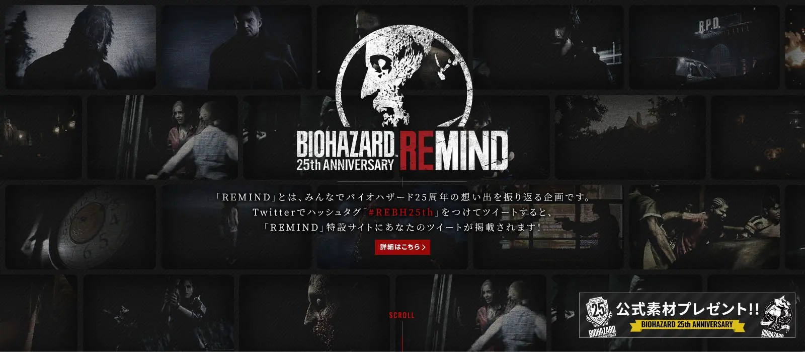 BIOHAZARD 25th Anniversary REMIND