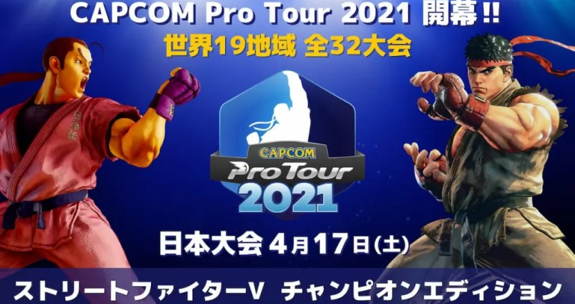 「CAPCOM Pro Tour Online 2021」首場比賽於4月17日日本登場!