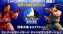 「CAPCOM Pro Tour Online 2021」開催決定!開催初日は4月17日の日本大会!