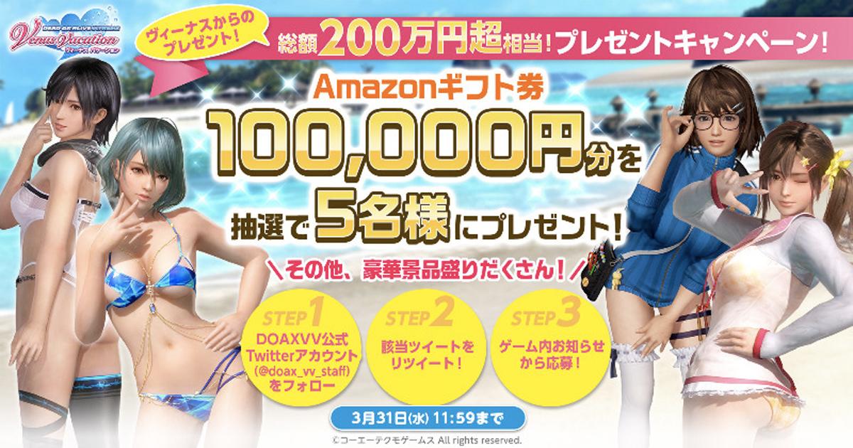 総額200万円越相当!DOAXVVがTwitterキャンペーン開催!Amazonギフト券10万円分を5名様に!他にもPC関連グッズなどもらえる!