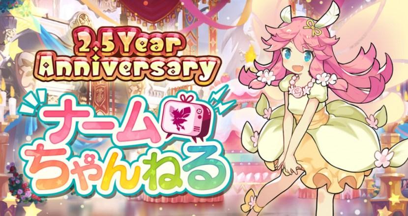 失落的龍絆2.5周年紀念!納姆頻道公布眾多活動情報!
