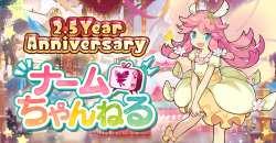 ドラガリアロスト2.5周年アニバーサリー!ナームちゃんねるでのキャンペーン等発表情報をレポート!