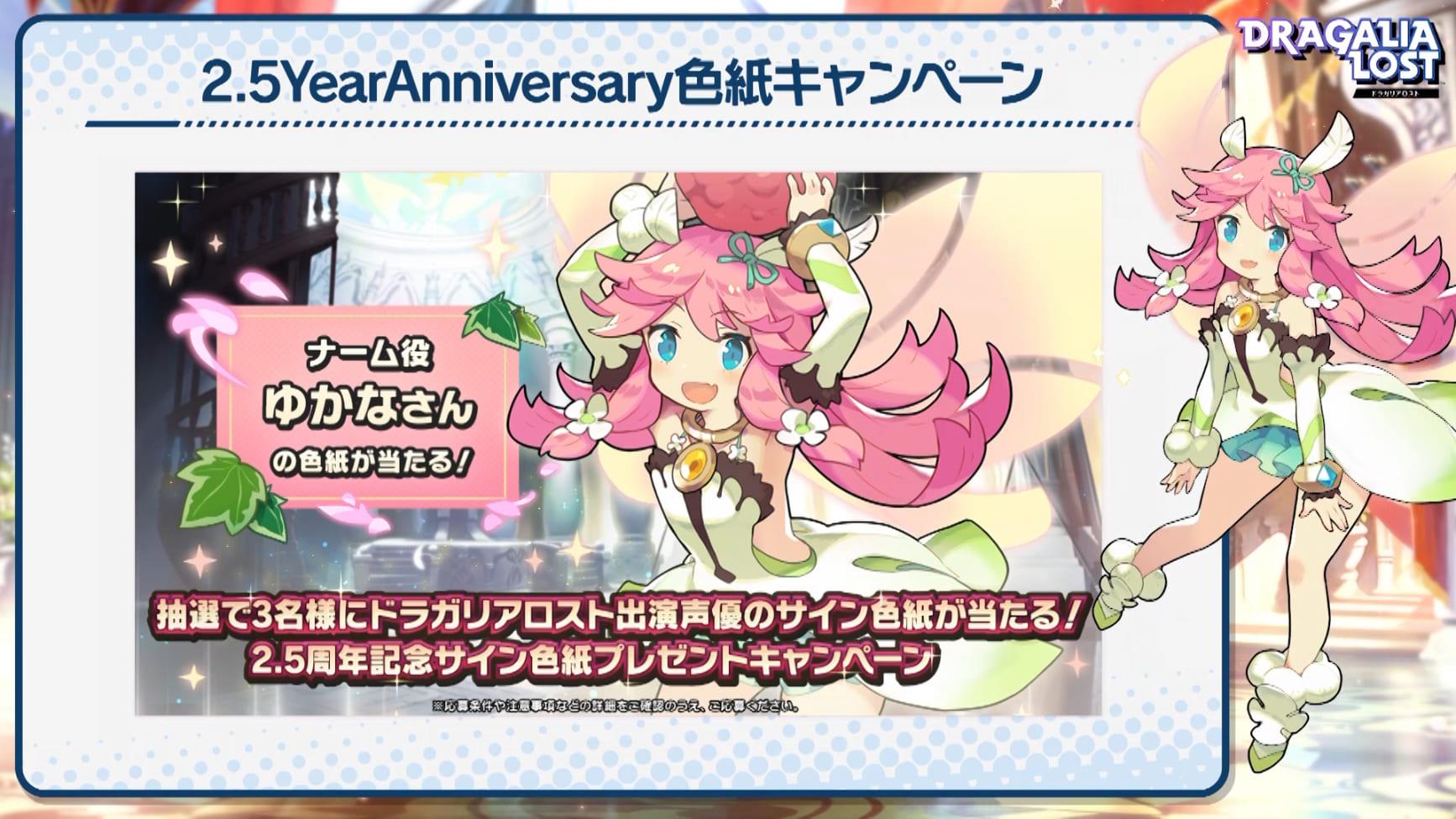 2.5Year Anniversary 色紙キャンペーン