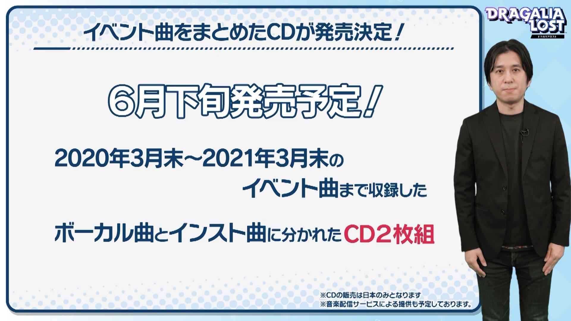 イベント曲をまとめたCDが発売決定!