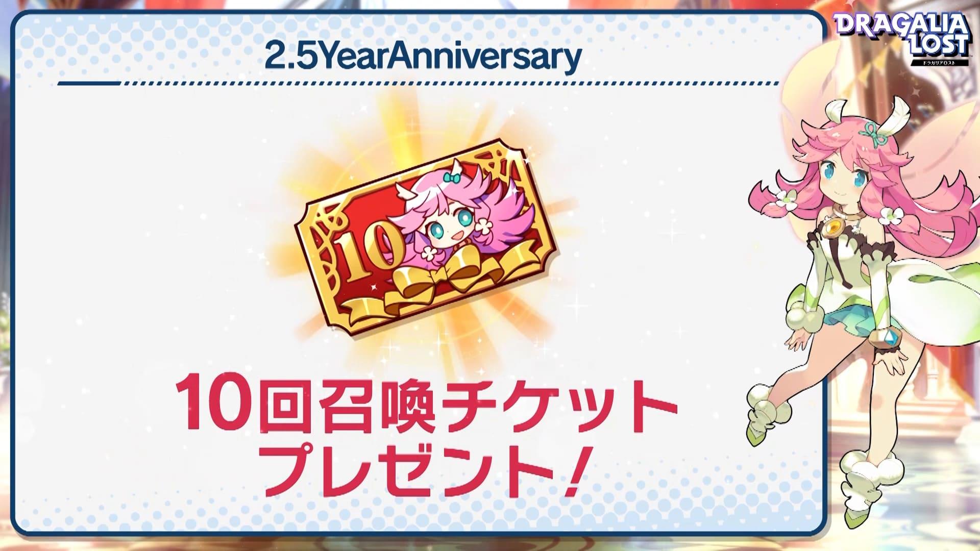 2.5Year Anniversary