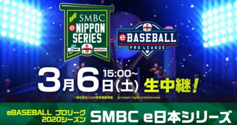 ついに日本一が決まる!DeNA対ソフトバンクの「SMBC e日本シリーズ」が2021年3月6日(土)に開催!