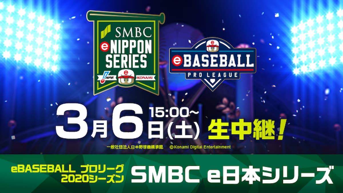 3月6日生配信!「eBASEBALL プロリーグ 2020シーズン SMBC e日本シリーズ」出場球団決定!