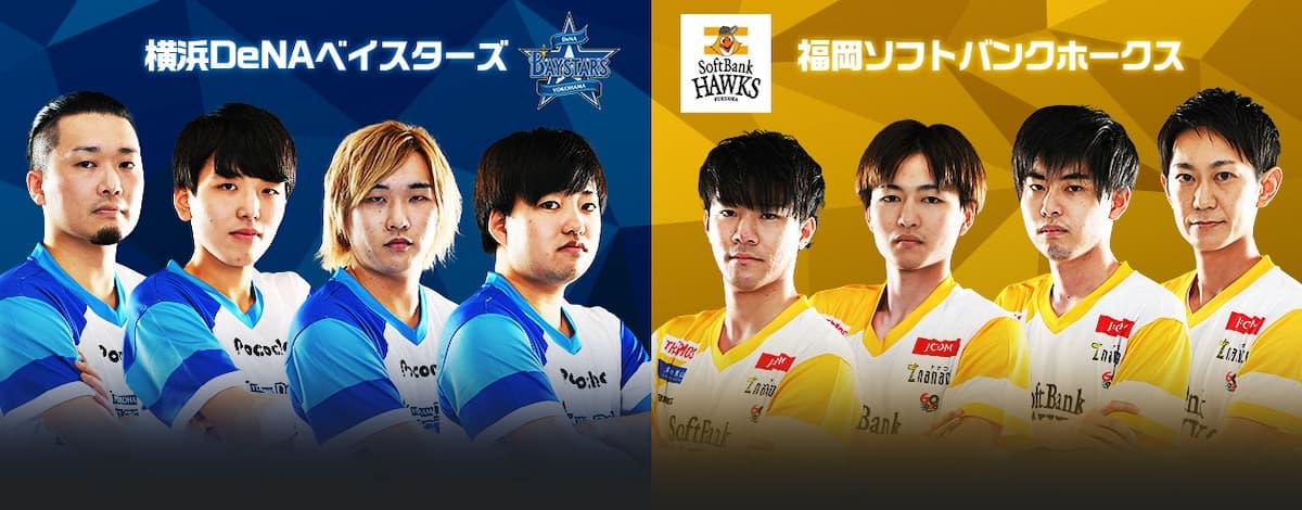 横浜DeNAベイスターズ・福岡ソフトバンクホークス