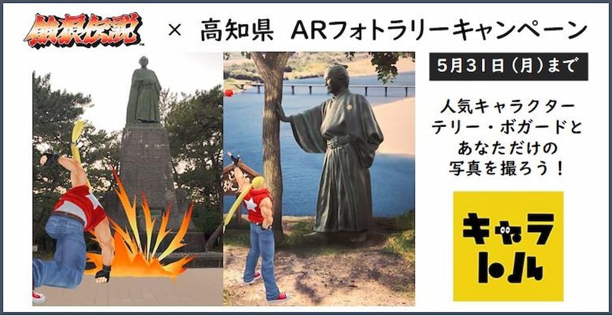 餓狼伝説×高知県 ARフォトラリーキャンペーン