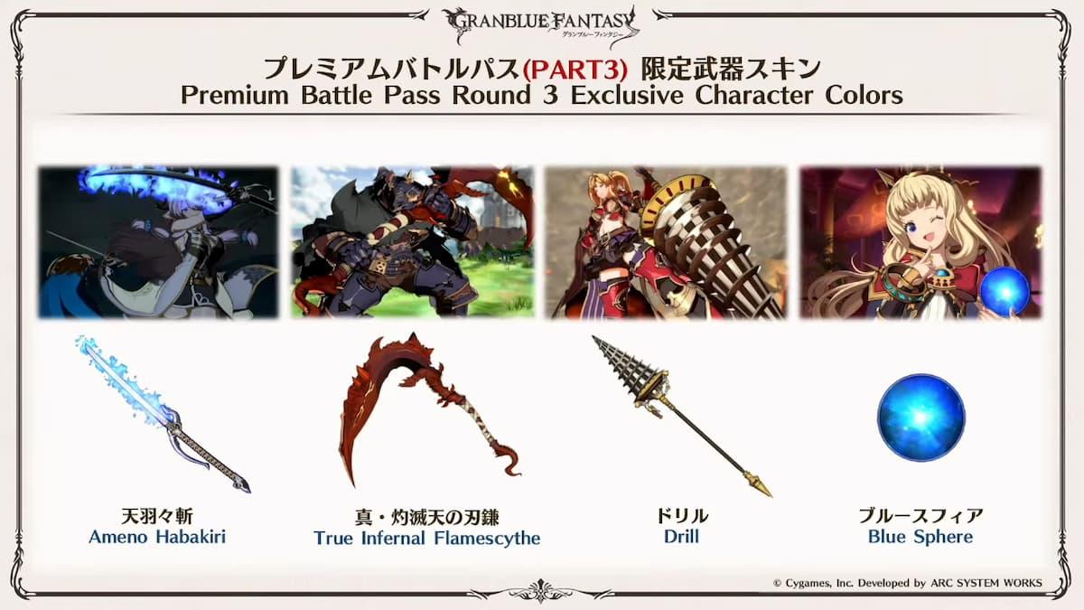 「バトルパス」PART 3 限定武器スキン