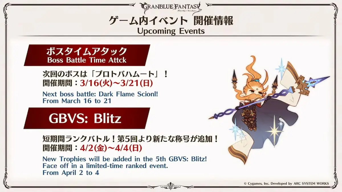 「ボスタイムアタック」「GBVS: Blitz」