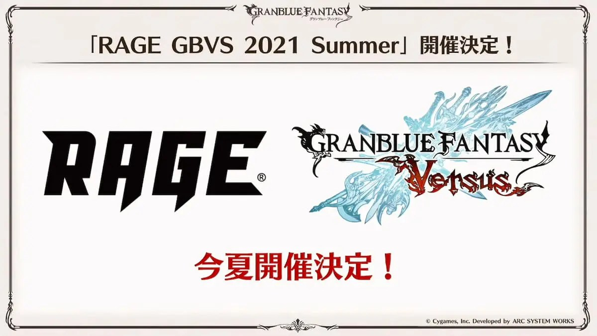 「RAGE GBVS 2021 Summer」開催決定!