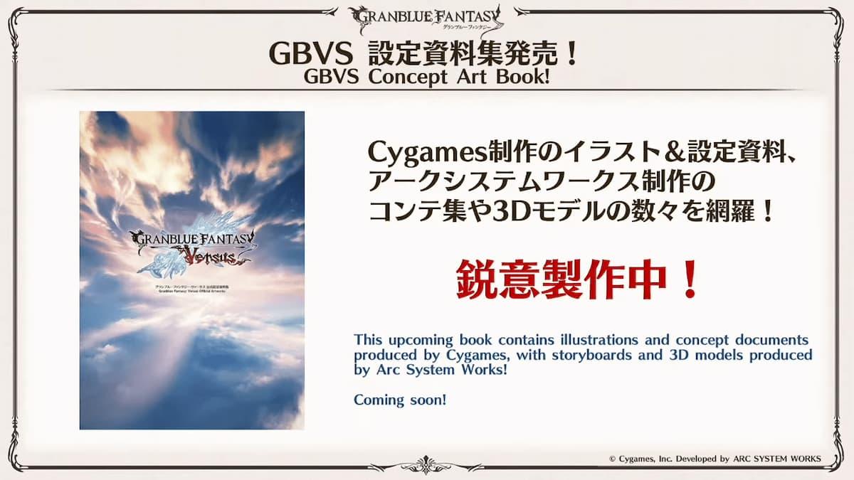 GBVS設定資料集