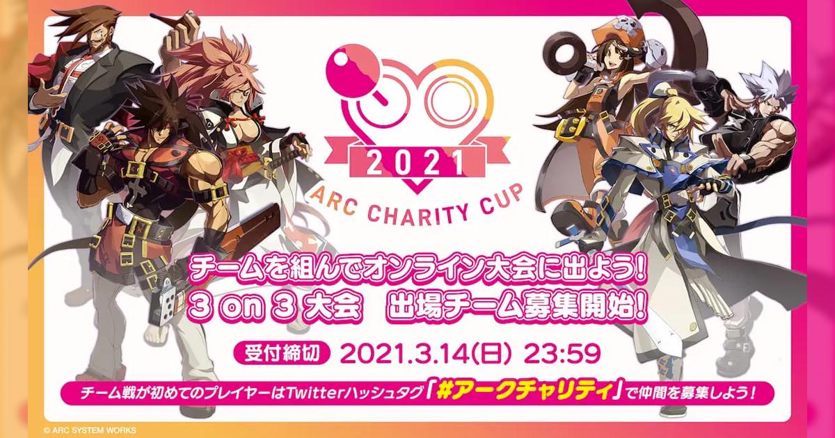 GGXrd REV2初のオンライン公式3on3形式チャリティ大会「ARC CHARITY CUP 2021」エントリー受付開始!