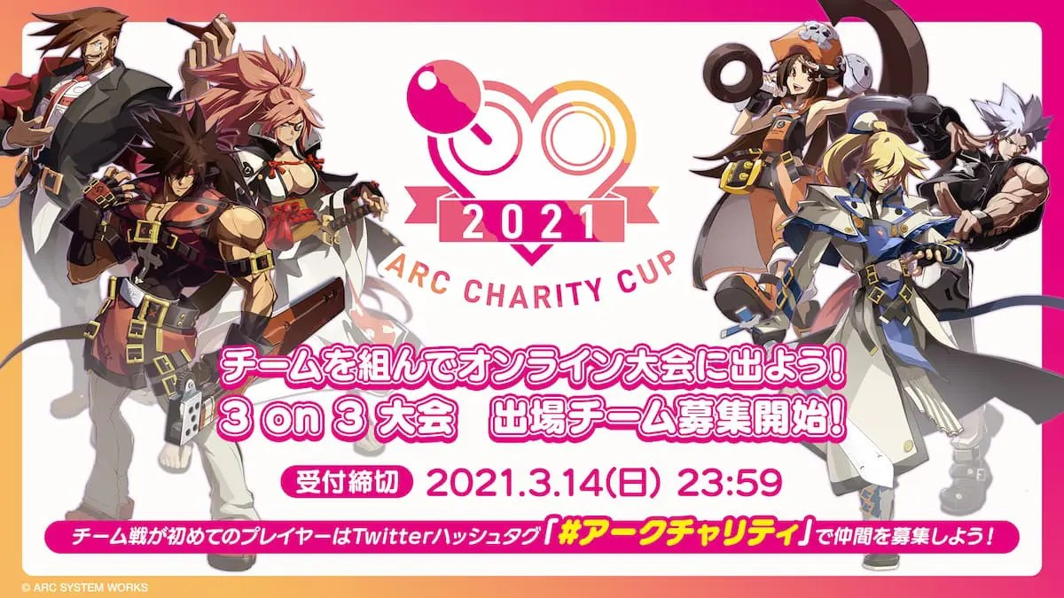 ARC CHARITY CUP 2021