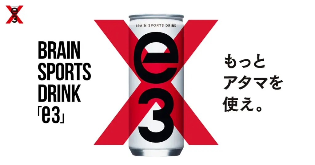 eスポーツプレイヤー共同開発飲料「e3」