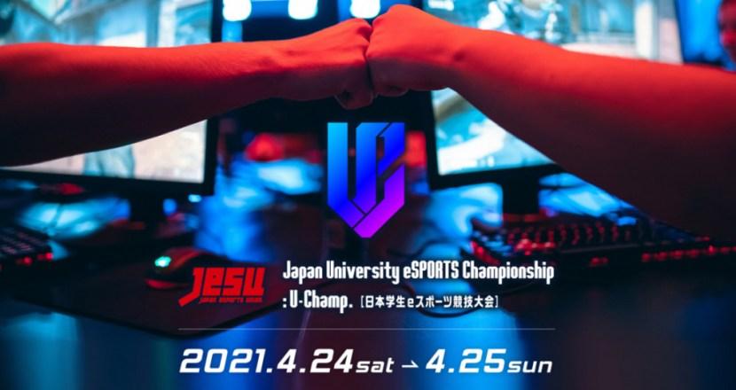 「ウイイレ」「ストV」「PUBG」の大学生No.1を決めろ!JeSU主催の「日本学生eスポーツ競技大会」が開催!