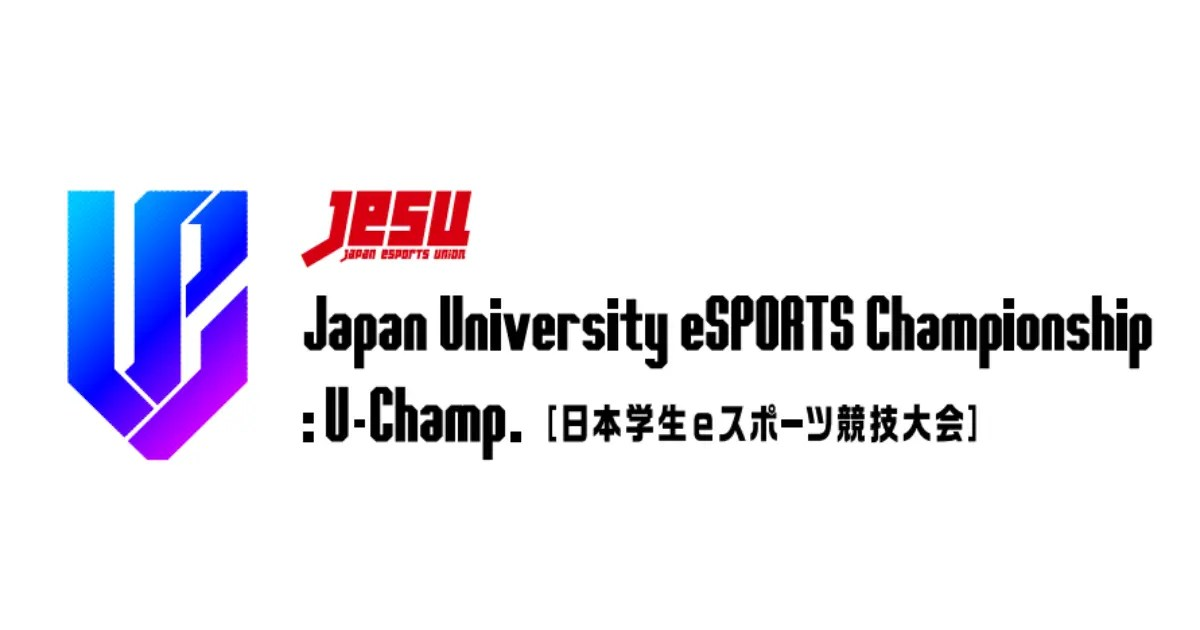 日本学生eスポーツ競技大会