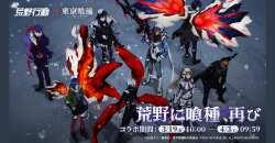 荒野行動×東京喰種コラボ第2弾スタート!第1弾復刻や新しいコラボアイテムが追加!