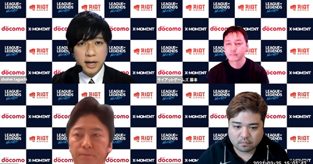 RIOT GAMES NTTドコモ合同記者