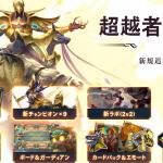 全新地區「蘇瑞瑪」隆重登場!「 符文大地傳說」全新擴充版本「飛昇帝國」於3月4日起更新!