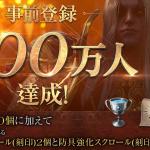 51935「リネージュ2M」の日本国内プレイヤー数が100万人を突破!総額100万円のギフトコードが当たるTwitterキャンペーンを開催!