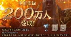 「リネージュ2M」の日本国内事前登録者数が200万人を突破!最新映像4本も公開!